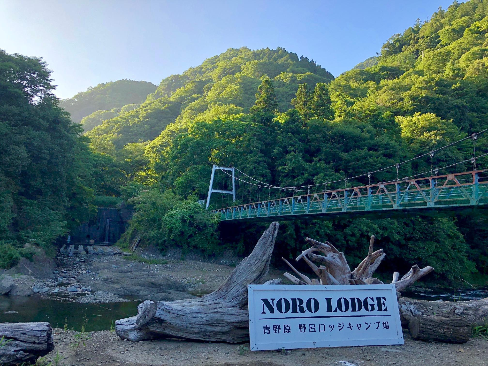 青 野原 野呂 ロッジ キャンプ 場